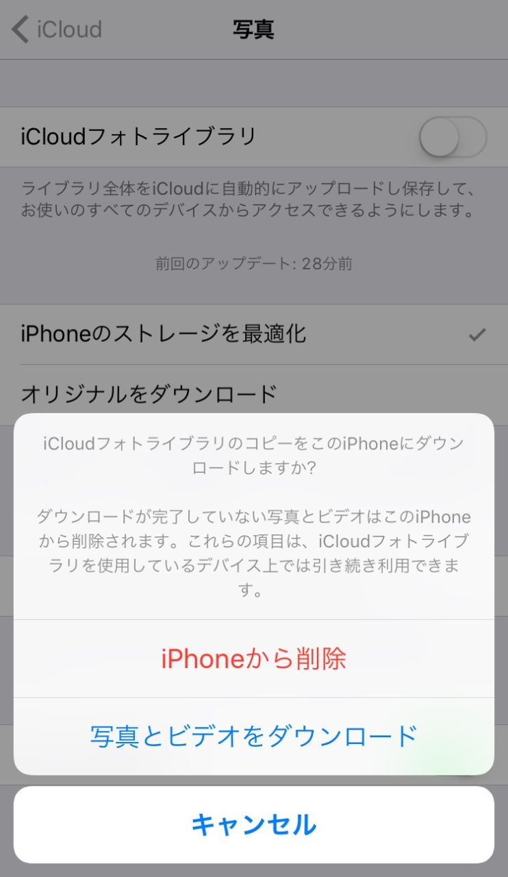 icloud から ダウンロード 写真