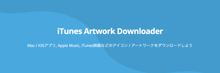 iTunes Artwork Downloader